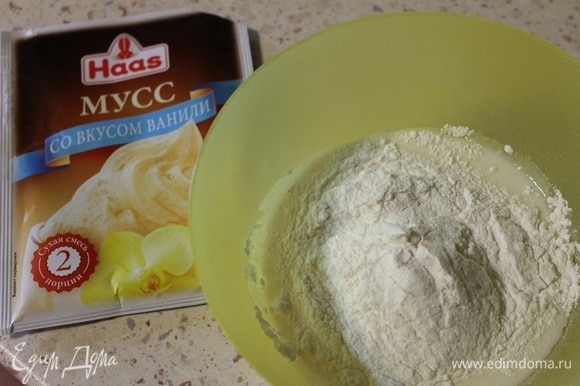 Для мусса: в холодное молоко добавить порошок ванильного мусса Нааs.