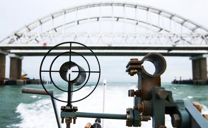 Керченский пролив готовится к наплыву диверсантов россия