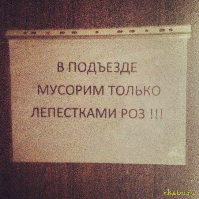 ПОЧИТАТЬ И УЛЫБНУТЬСЯ... ОБЪЯВЛЕНИЯ В ПОДЪЕЗДЕ ))))))