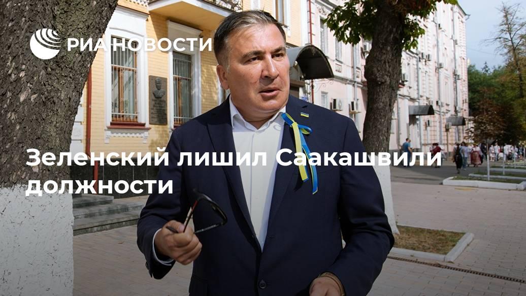 Зеленский лишил Саакашвили должности Лента новостей