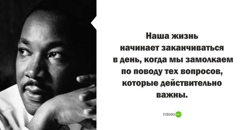 Мартин Лютер Кинг высказывания, звезды, знаменитости, известные люди, интересно, мудрость, подборка, цитаты
