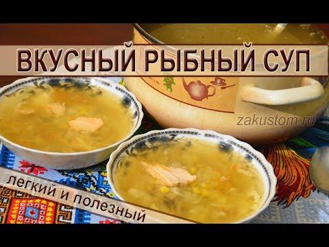 Рыбный суп - вкусный, легкий и полезный!