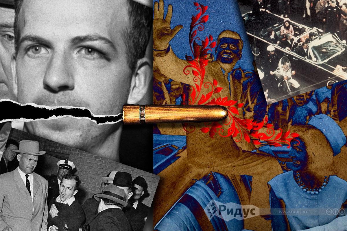Человек, который убил Кеннеди