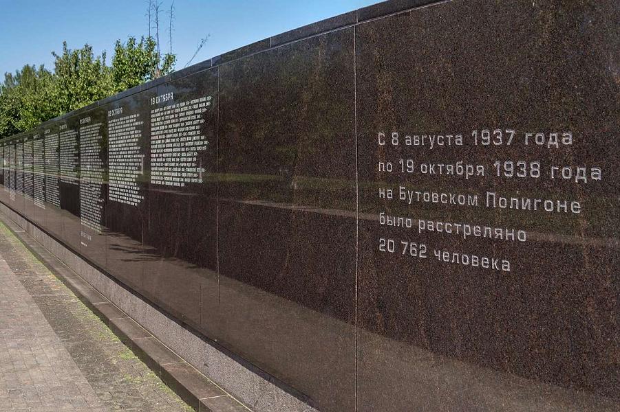 Бутовский мемориал.png