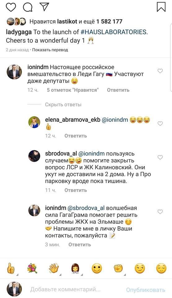 Депутат-участник флэшмоба в Instagram Леди Гаги провел на ее странице «прием избирателей»