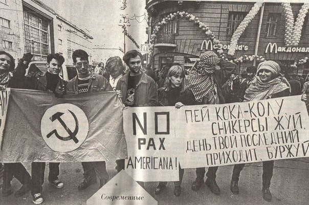 Ленинград, 1996