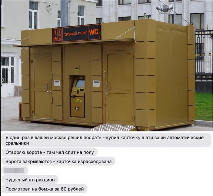 Невыдуманные истории о московском туалете