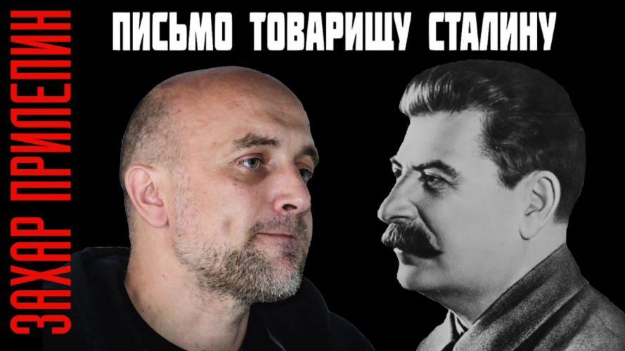 Письмо к Сталину. От либерал…