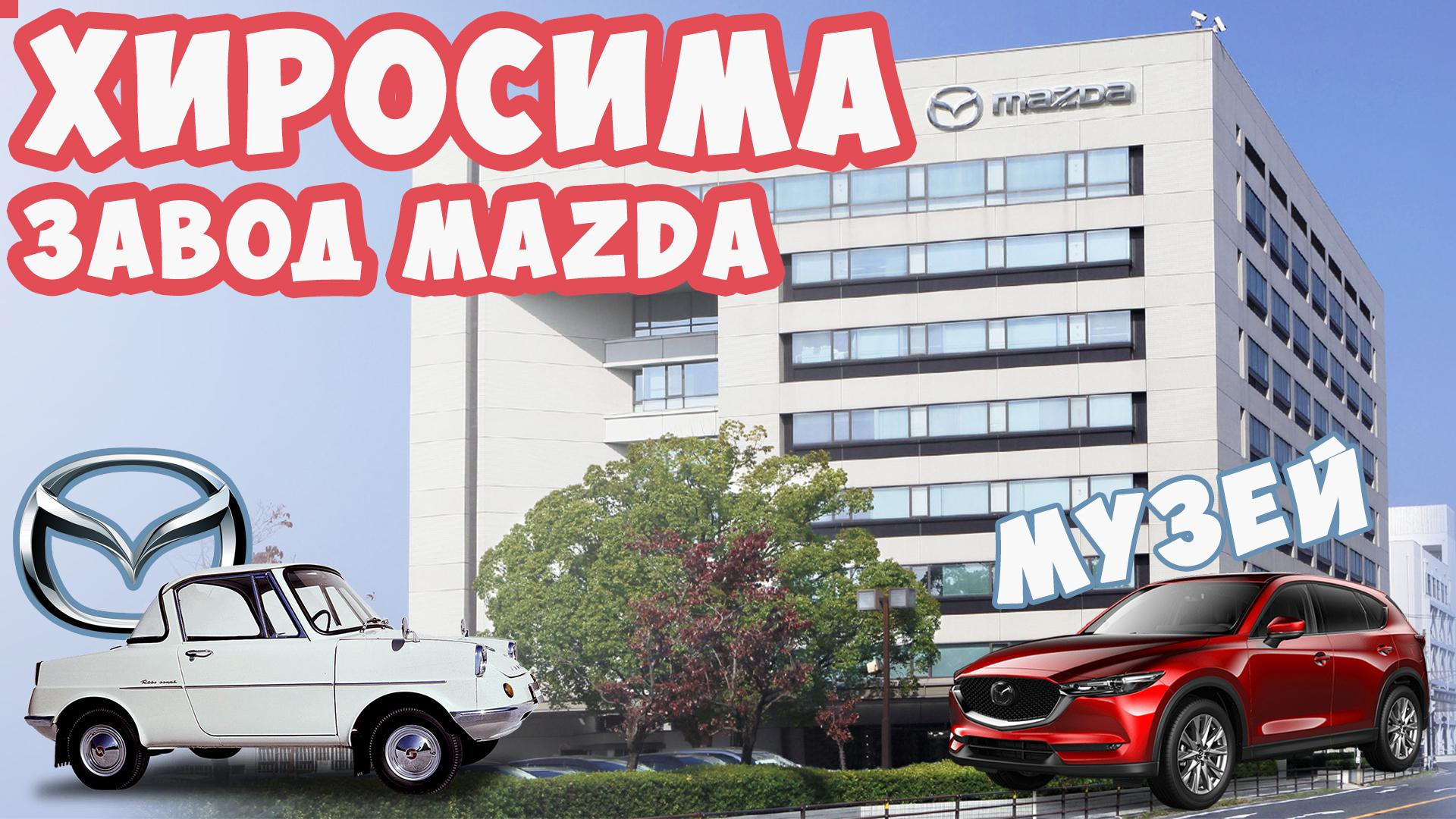 Хиросима: поездка на завод Mazda. Музей Mazda. Конвейер | Михаил Зейфман в Японии