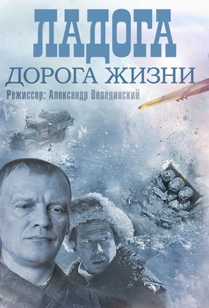 ЗИМА 41-го HD Русские военные фильмы 2016