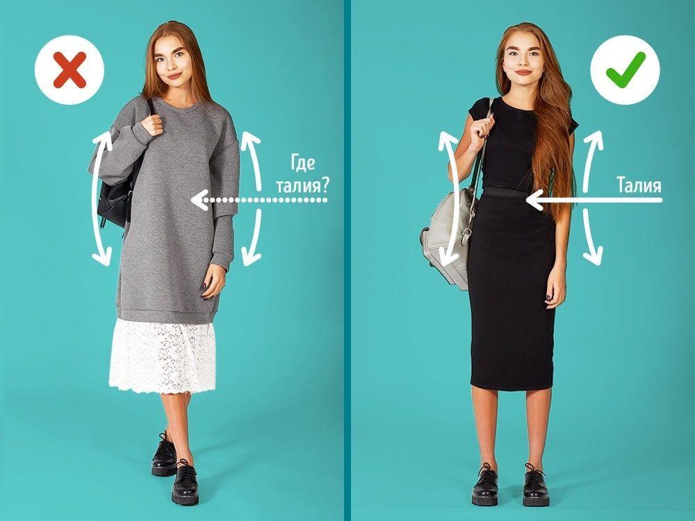 10 приёмов скорректировать маленький рост одеждой, фото № 5