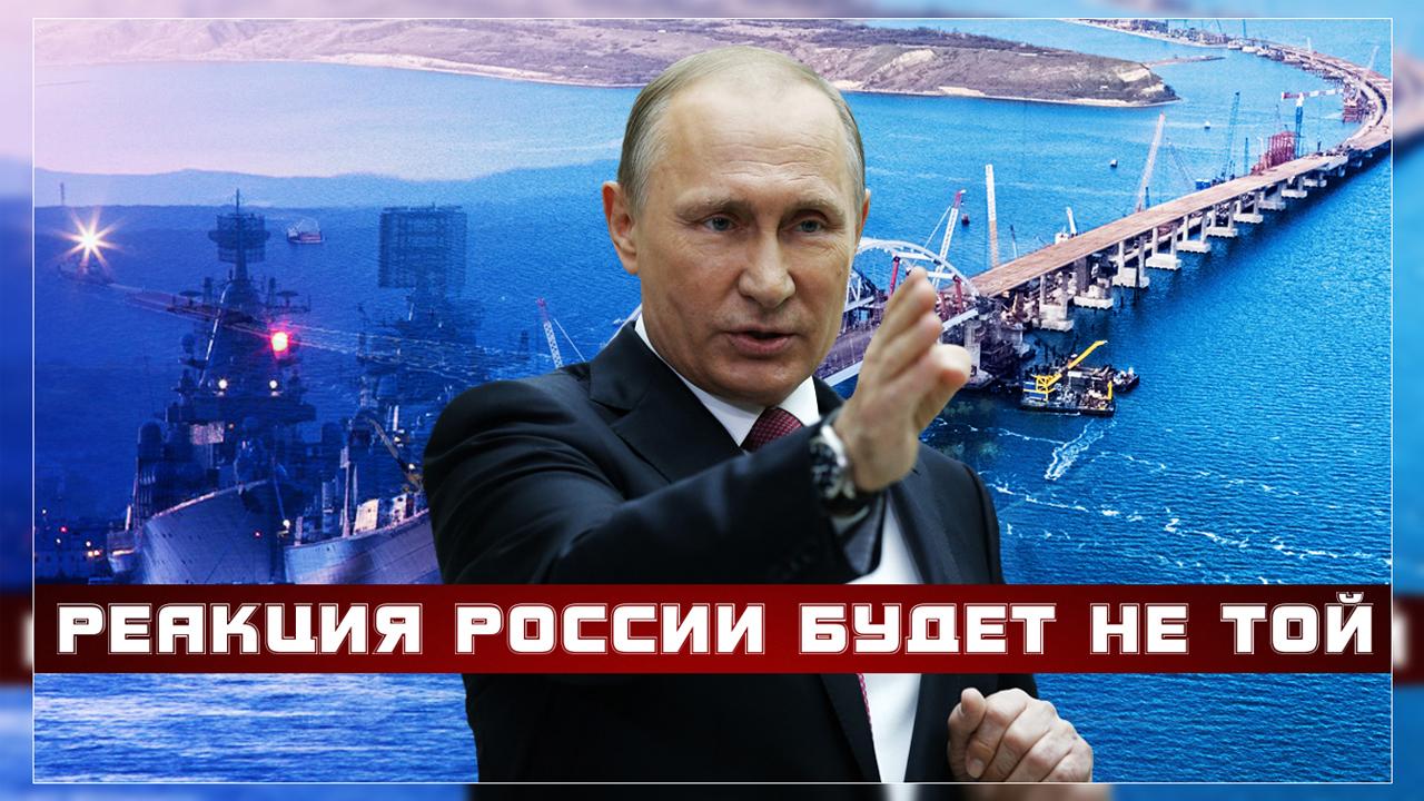 Реакция России на новую пров…