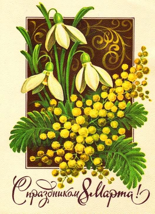 8 марта открытка винтаж