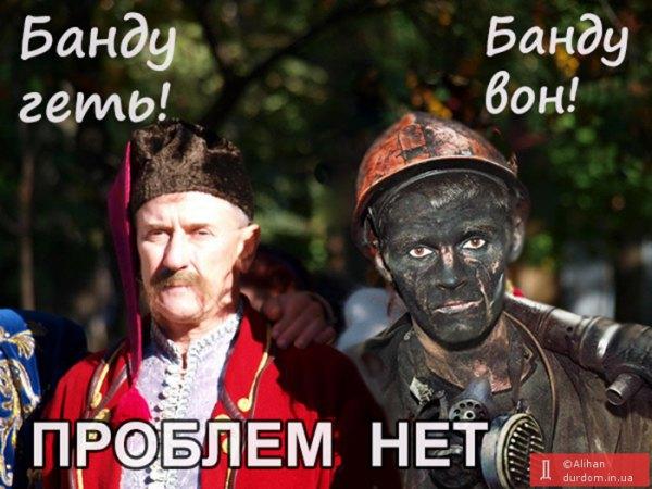 Донецк– поиск врага или откр…