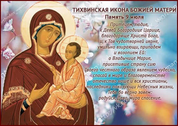 Молитва при зубных болезнях тихвинской иконе божией матере