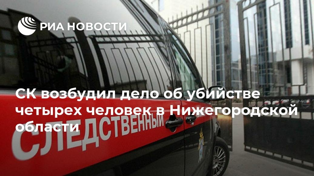 СК возбудил дело об убийстве четырех человек в Нижегородской области