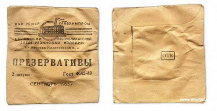 О советских презервативах