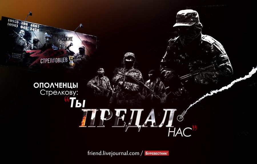 Ополченцы о предательстве Стрелкова!