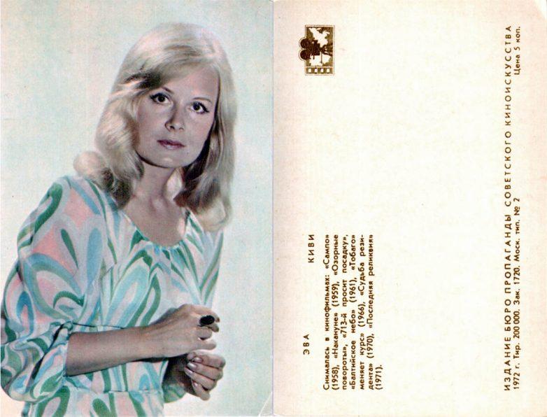 Советские актрисы на открытках, открытка добрым