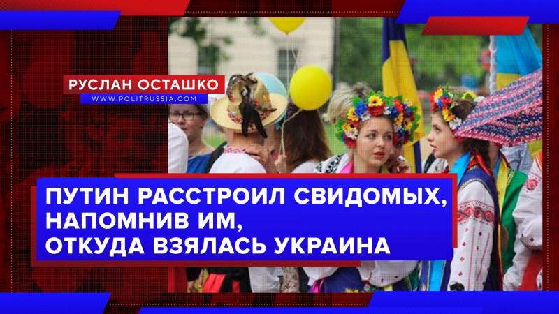 Путин расстроил свидомых, напомнив им, откуда взялась Украина