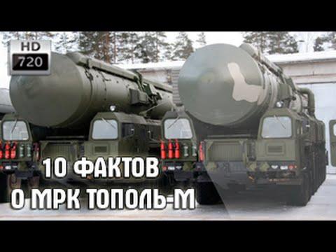 10 фактов о ракетном комплексе Тополь М | Видео YouTube