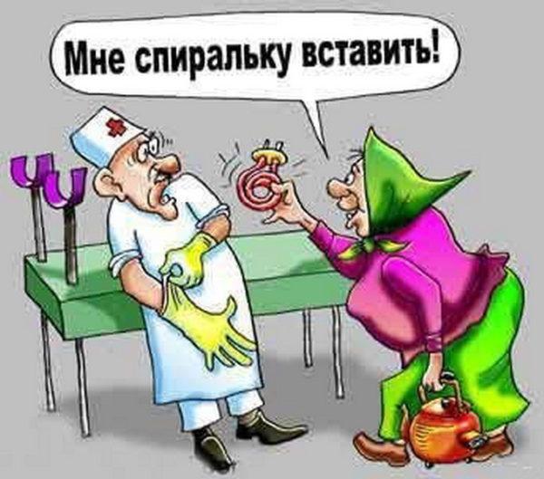 Врач гинеколог смешные картинки