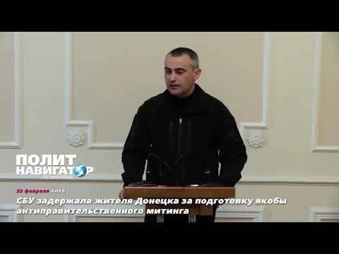 СБУ арестовала организатора антивоенного митинга в Мариуполе – ему шьют «содействие террористам»