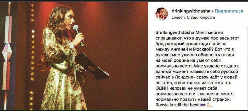 Фраза «стыдно быть русской» …