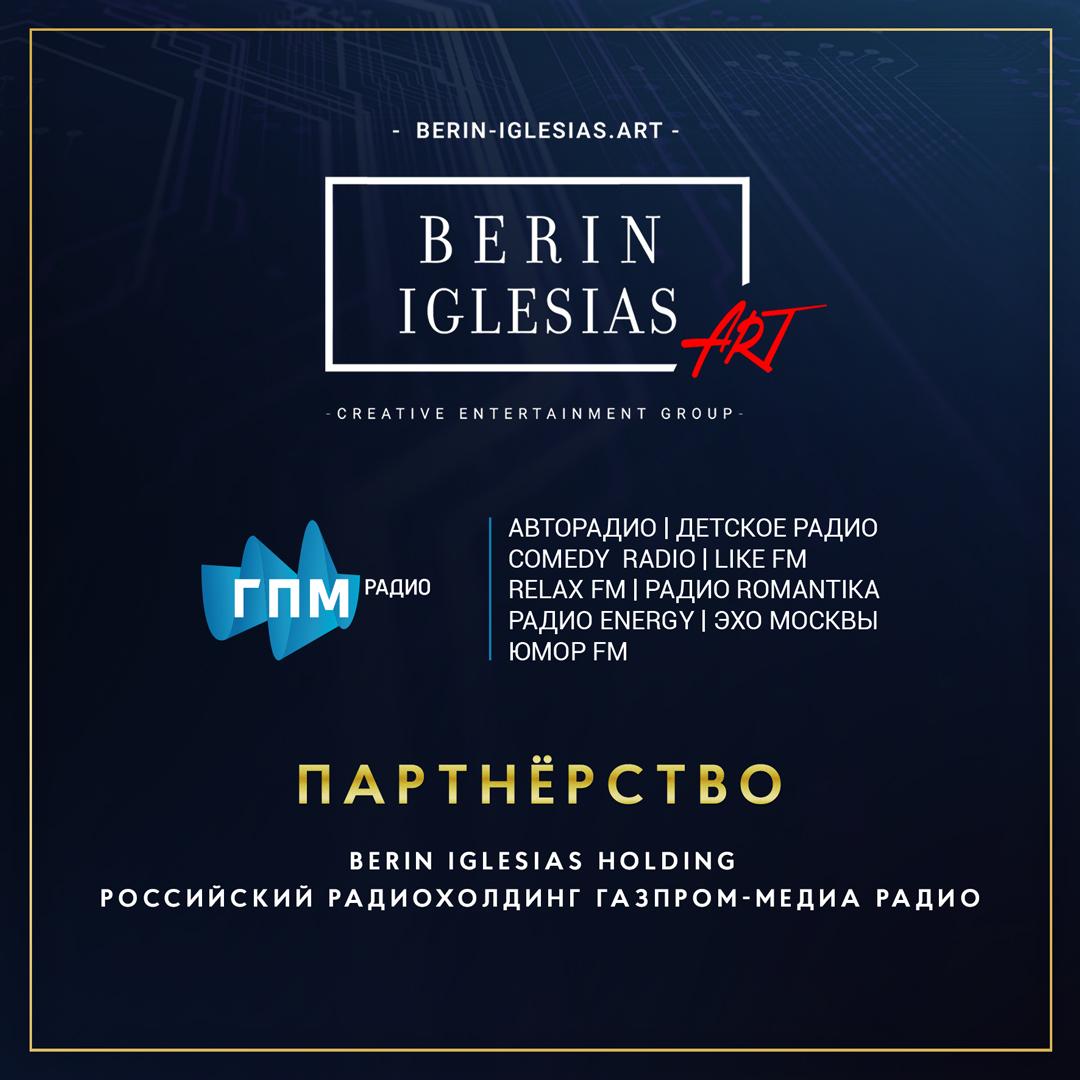 BERIN IGLESIAS HOLDING рад анонсировать новое партнёрство с российским радиохолдингом «Газпром-Медиа Радио» (ГПМ Радио)