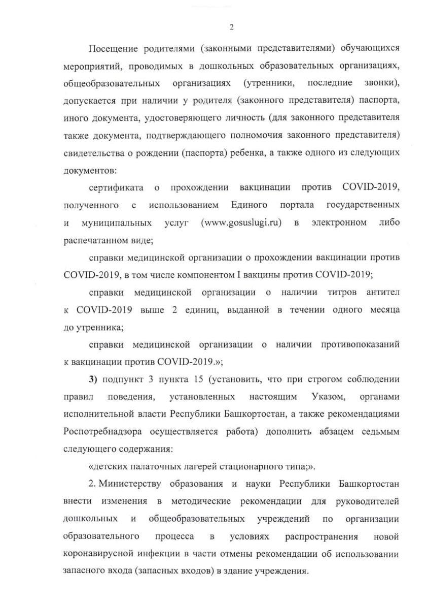 """В садик только после вакцинации: башкирское коронабесие Хабирова и """"Сейшельская истории"""" бездействия вакцин россия"""