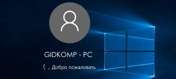 Как убрать пароль при входе в Windows 10: три простых способа