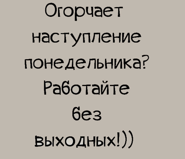 СМЕШНАЯ ПЯТНИЦА. Фразки (2)