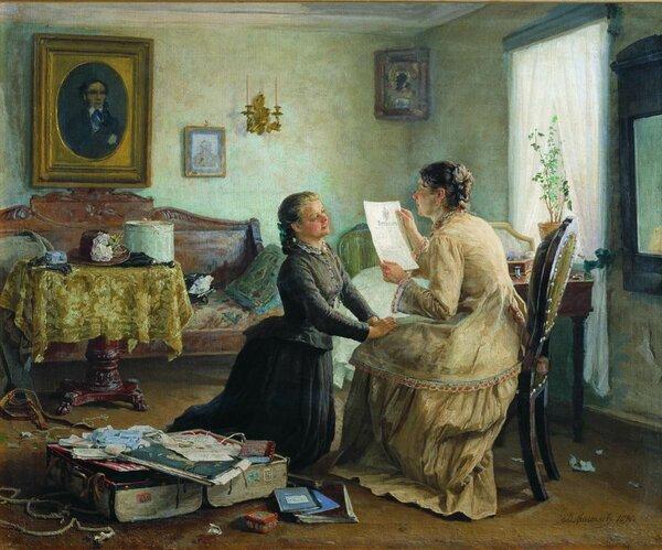 С дипломом. 1890. Полтавский областной художественный музей