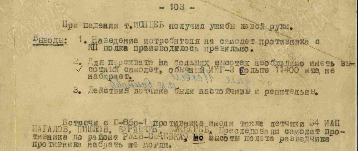 Что же все-таки летело над боевыми позициями наших ПВО 22.05.1943 года? Пытаемся разобраться история,тайны