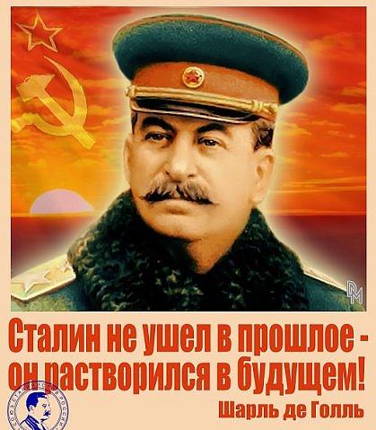 День рождения товарища Сталина.
