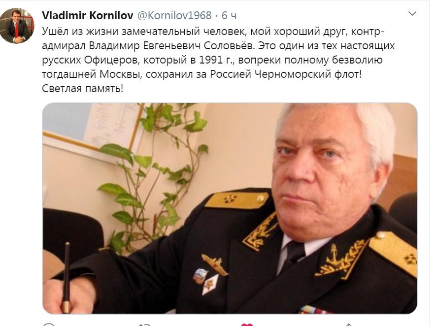Флотский строй покинул контр-адмирал Владимир Евгеньевич Соловьев...