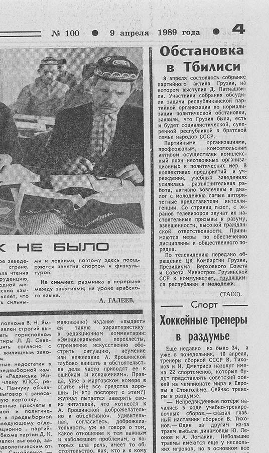 Саперные лопатки против протестов. Позорные страницы советской истории
