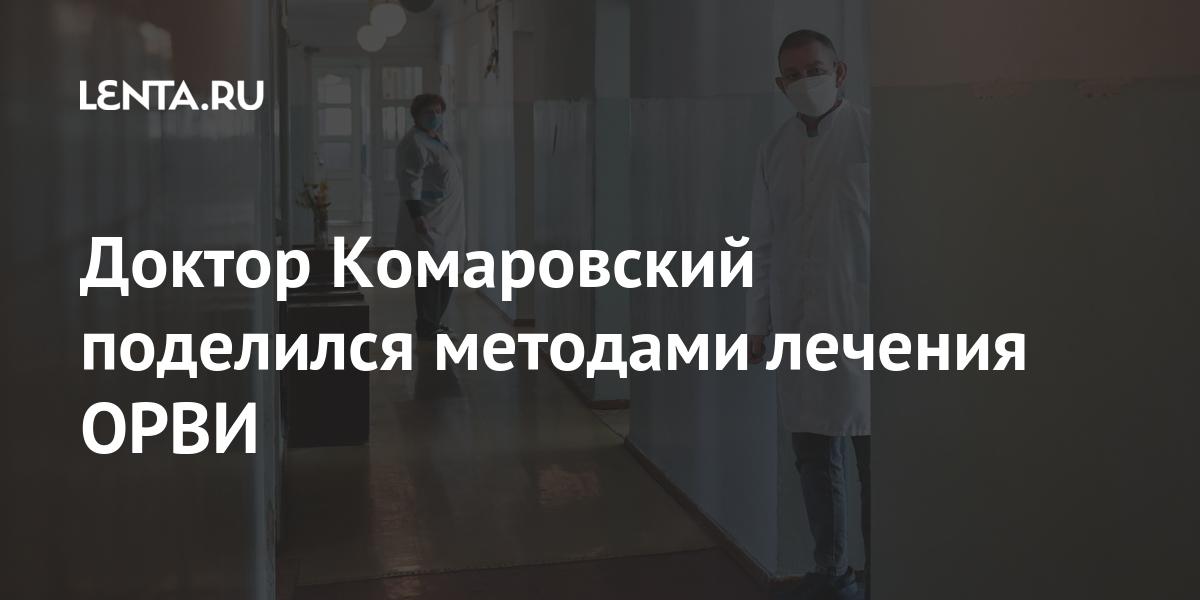 Доктор Комаровский поделился методами лечения ОРВИ Интернет и СМИ