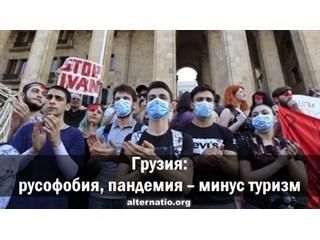 Грузия: русофобия, пандемия ― минус туризм геополитика