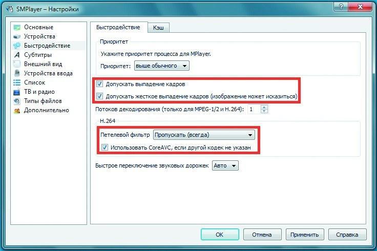 Настройте SMPlayer. Чтобы сделать воспроизведение HD-видео более плавным, отметьте галочками пункты «Допускать жесткое выпадение кадров» и «Использовать CoreAVC»