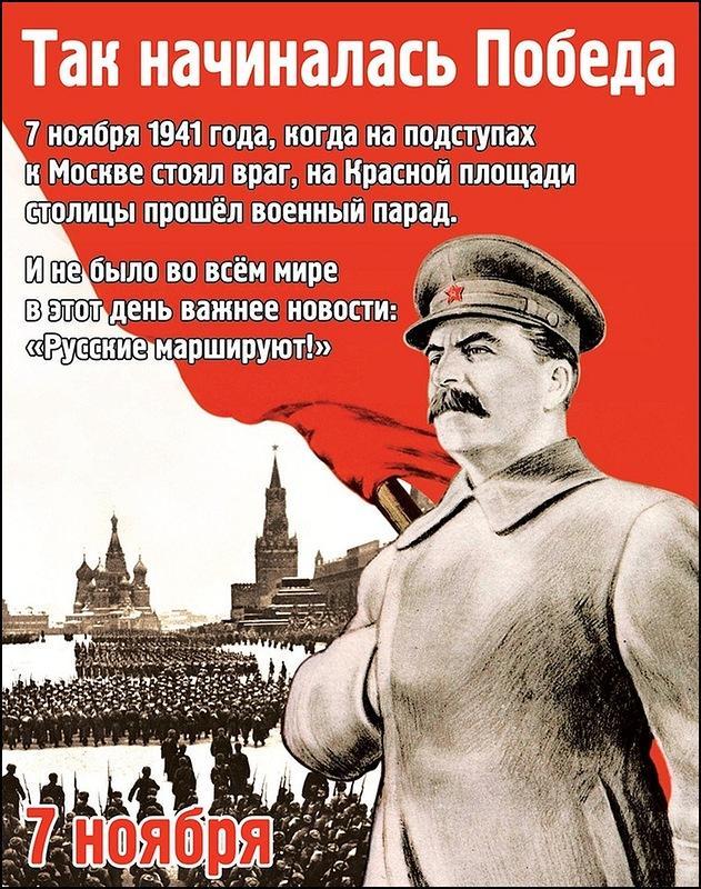 Великая Октябрьская социалистическая революция — вчера, сегодня, завтра…