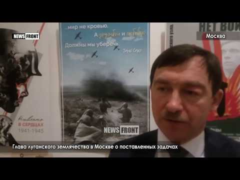 Глава луганского землячества о первоочередных задачах в Донбассе