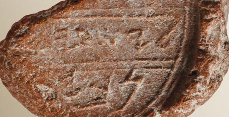 Найден образец личной подписи библейского пророка
