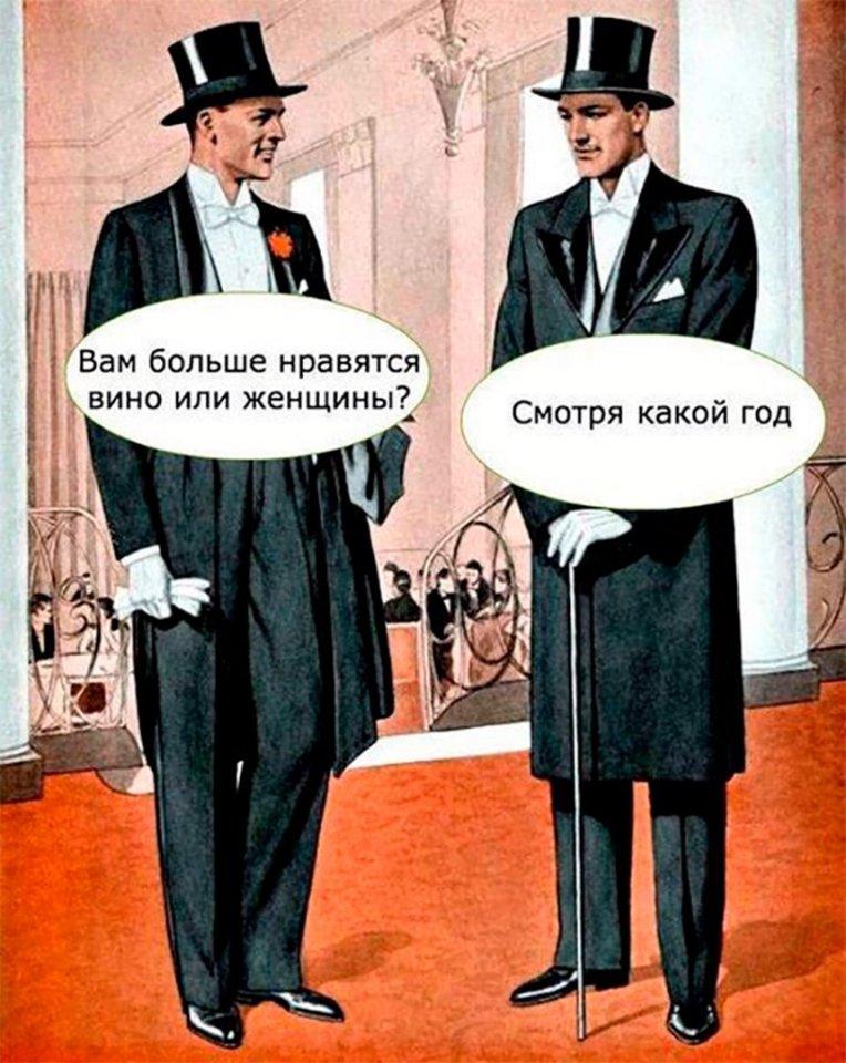 Вам нравится вино или женщины? Улыбнемся)))