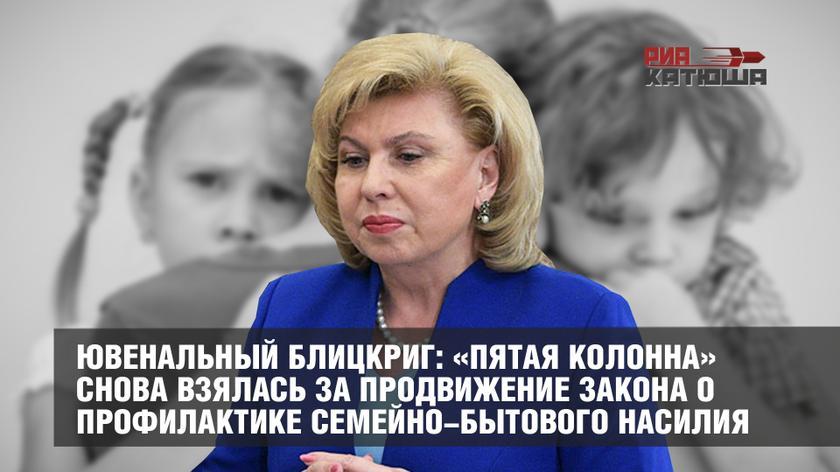 Ювенальный блицкриг: «пятая колонна» снова взялась за продвижение закона о профилактике семейно-бытового насилия