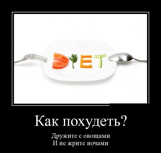 Картинка демотиватор для похудения