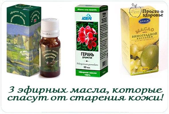3 эфирных масла, которые спа…