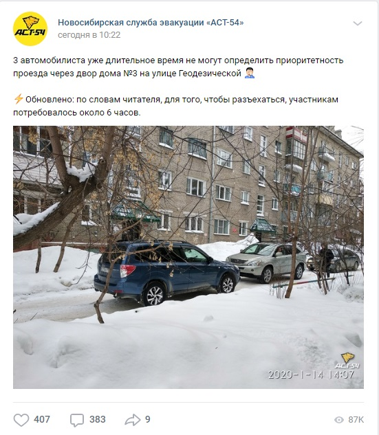 Не поделили дорогу: водители в Новосибирске простояли 6 часов, не уступая друг другу курилка,невероятное на дорогах,парковка у дома