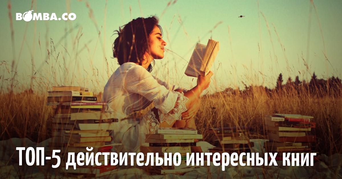 5 захватывающих книг, от которых невозможно оторваться