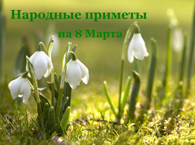 Народные приметы на 8 марта